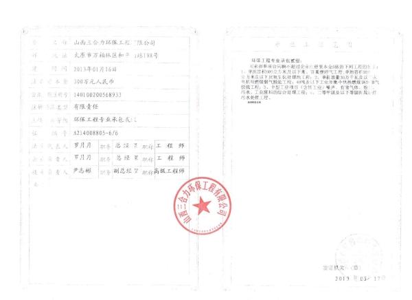 建筑业证书